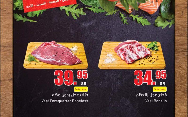 أخبار عروض بنده  اليوم 23 سبتمبر 2021 الموافق 16 صفر 1443 مهرجان اللحوم الطازجة لمدة 4 أيام + العروض الأسبوعية