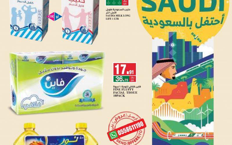 أخبار عروض سبار الاسبوعية اليوم الاربعاء 22 سبتمبر 2021 الموافق 15 صفر 1443 عروض متجددة أسبوعياً مع أوفر الأسعار بمناسبة اليوم الوطني السعودي