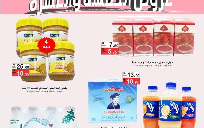 أخبار عروض رامز الرياض اليوم الاثنين 11 اكتوبر 2021  – الموافق 5 ربيع الأول 1443 عروض الخمسة والعشرة