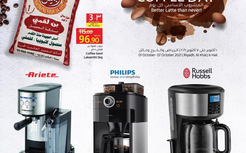 أخبار عروض لولو الرياض والخرج والحائل اليوم 1 أكتوبر 2021 الموافق 24 صفر 1443 يوم القهوة العالمي