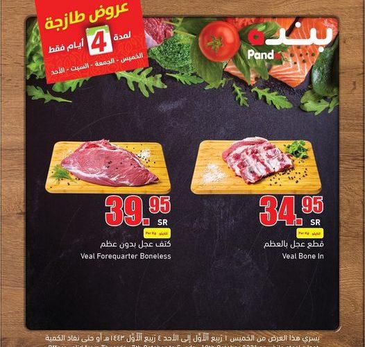 أخبار عروض بنده اليوم 7 اكتوبر 2021 الموافق 1 ربيع الأول 1443 مهرجان اللحوم الطازجة + العروض الأسبوعية
