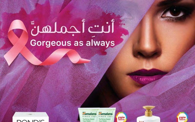 أخبار عروض كارفور السعودية الأسبوعية اليوم 13 أكتوبر 2021 الموافق 7 ربيع الأول 1443 عروض الصحة والجمال ( أنتِ أجملهن )